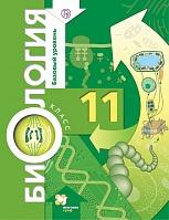 Корнилова. Биология. 11 класс Учебник. Базовый уровень. (ФГОС)