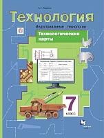 Тищенко. Технологические карты к урокам технологии. Индустриальные технологии. 7 класс Методическое пособие. (ФГОС)