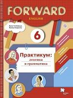 Вербицкая. Английский язык. Forward. 6 класс Лексика и грамматика. Сборник упражнений. Практикум. (ФГОС)