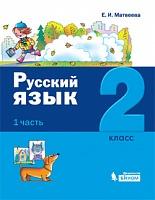 Матвеева. Русский язык. 2 класс.  1 ч. (ФГОС),