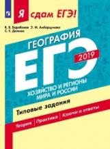 Я сдам ЕГЭ-2019! География. Хозяйство и регионы мира и России. Типовые задания