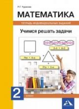 Чуракова. Математика. Учимся решать задачи. Тетрадь индивидуальных занятий. 2 класс (К уч. ФГОС).