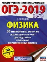 ОГЭ-2019. Физика (60х84/8) 30 вариантов экзаменационных работ для подготовки к ОГЭ. /Пурышева