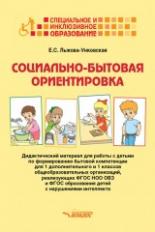 Лыкова-Унковская. СБО: Дидактический материал для работы с детьми по формир. бытовой компетенции для 1 доп. и 1 класс (ФГОС НОО ОВЗ)