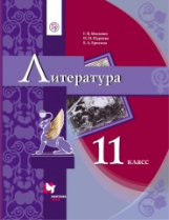 Москвин. Литература. 11 класс.  Учебник. (ФГОС)