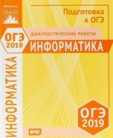 Подготовка к ОГЭ 2019. Диагностические работы. Информатика и ИКТ. (ФГОС).