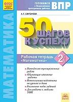 50 шагов к успеху. Готовимся к Всероссийским проверочным работам. Математика. 2 класс Рабочая тетрадь. ФГОС. / Ефремова