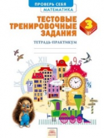 Ванцян. Математика.Тестовые тренировочные задания.Тетрадь-практикум. 3 класс. (ФГОС).
