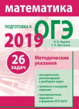Подготовка к ОГЭ 2019. Математика. Методические указания. (ФГОС). / Ященко, Шестаков.