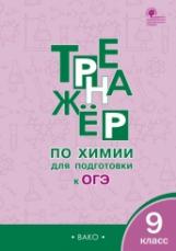 ТР Тренажёр по химии для подготовки к ОГЭ. 9 класс (ФГОС) /Соловков.