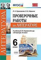 УМК Коровина. Литература. Проверочные работы. 6 класс / Гороховская. (ФГОС).