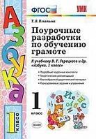 УМКн. Горецкий. Обучение грамоте. Поурочные разработки. 1 класс / Игнатьева. (ФГОС).