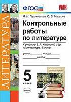 УМК Коровина. Литература. Контрольные работы. 5 класс / Гороховская. (ФГОС).