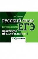 Соловьева. ЕГЭ-практикум.Русский язык.Орфоэпия:практикум по ЕГЭ к заданию 4.