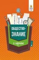 Домашек. Обществознание в кармане: справочник для 7-11 классов.