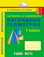 Истомина. Математика и информатика. Наглядная геометрия. Рабочая тетрадь . 1 класс.