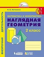 Истомина. Математика и информатика. Наглядная геометрия. Рабочая тетрадь. 2 класс