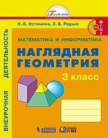 Истомина. Математика и информатика. Наглядная геометрия. Рабочая тетрадь. 3 класс