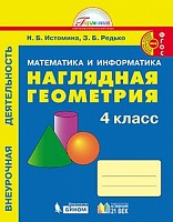 Истомина. Математика и информатика. Наглядная геометрия. Рабочая тетрадь. 4 класс