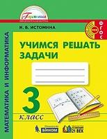 Истомина. Математика и информатика. Учимся решать задачи. Рабочая тетрадь. 3 класс
