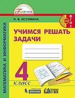 Истомина. Математика и информатика. Учимся решать задачи. Рабочая тетрадь. 4 класс