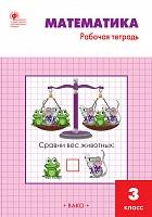 РТ Математика. 3 класс Рабочая тетрадь к УМК Моро. (ФГОС) /Ситникова.