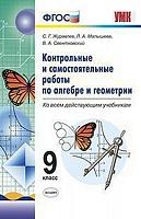 УМК Журавлев. Контрольные и самостоятельные работы по алгебре и геометрии. 9 класс (ФГОС).