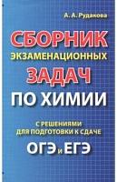 Рудакова. Сборник экзаменационных задач по химии с решениями для подготовке к сдаче ОГЭ и ЕГЭ.