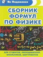 Сборник формул по физике. Для студентов, преподавателей, школьников, абитуриентов. / Падаманов.