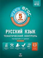 Тематический контроль. Русский язык. ОГЭ. ЕГЭ. 5 класс Рабочая тетрадь. (ФГОС) + вкладыш. /Цыбулько.