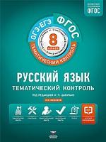 Тематический контроль. Русский язык. ОГЭ. ЕГЭ. 8 класс Рабочая тетрадь. (ФГОС) + вкладыш./Цыбулько.