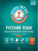 Тематический контроль. Русский язык. ОГЭ. ЕГЭ. 7 класс Рабочая тетрадь. (ФГОС) + вкладыш. /Цыбулько.