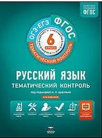 Тематический контроль. Русский язык. ОГЭ. ЕГЭ. 6 класс Рабочая тетрадь. (ФГОС) + вкладыш. /Цыбулько.