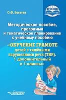 Богатая. Метод. пособие, программа и тематическое планир. к уч. пособию