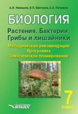 Никишов. Биология. Растения. Бактерии. Грибы и лишайники. 7 класс. Методические рекомендации. Программа. Тематическое планирование. (ФГОС)