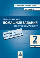 Щеглова. Тематические домашние задания по русскому языку. 2 класс. 92 работы.