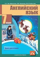 Тер-Минасова. Английский язык. 7 класс. КДЧ. (ФГОС).