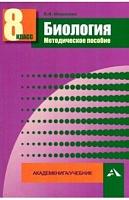 Мишакова. Биология. Мет. пос. 8 класс (ФГОС).