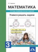 Чуракова. Математика. Учимся решать задачи. Тетрадь индивидуальных занятий. 3 класс (К уч. ФГОС).