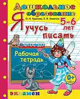 Дошкольник. Я учусь писать. 5-6 лет. (ФГОС ДО)/ Крылова