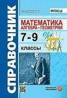 Минаева. Справочник по математике: алгебра, геометрия. 7-9 класс (ФГОС).