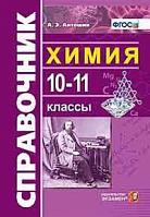 Антошин. Справочник по химии. 10-11 класс (ФГОС).