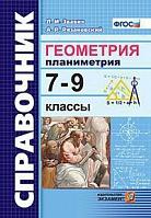 Звавич. Справочник. Геометрия. Планиметрия. 7-9 класс (ФГОС).