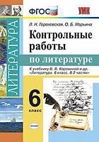 УМК Коровина. Литература. Контрольные работы. 6 класс / Гороховская. (ФГОС).