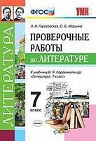 УМК Коровина. Литература. Проверочные работы. 7 класс / Гороховская. (ФГОС).