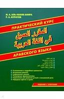 Муратов. Практический курс арабского языка.