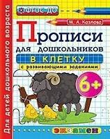 Прописи для дошкольников в клетку. 6+ (ФГОС ДО) / Козлова