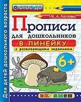 Прописи для дошкольников в линейку. 6+ (ФГОС ДО) / Козлова