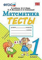 УМКн Моро. Математика. Тесты. 1 класс (ФГОС) (к новому учебнику) / Погорелова