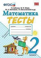 УМКн Моро. Математика. Тесты. 2 класс (ФГОС) (к новому учебнику) / Погорелова